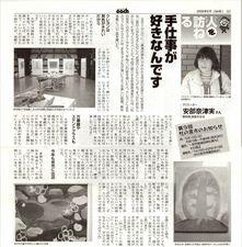 090420each_abenatsumi_miya9_s.jpg