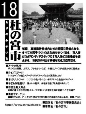 091207_miyaichi_no_18_10010.jpg